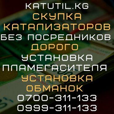 продать катализатор в бишкеке в Кыргызстан: Катализатор продать катализатор сдать катализатор снять катализатор сд