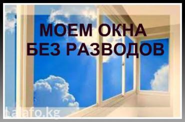 Мойка окон. бишкек. генеральная уборка в Бишкек