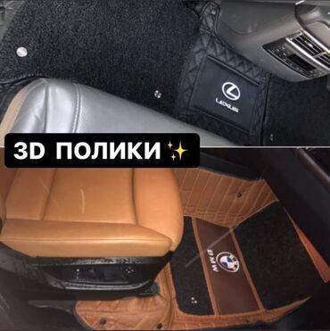 3D полики  накидки на панель на любое авто авто чехлы на сиденья