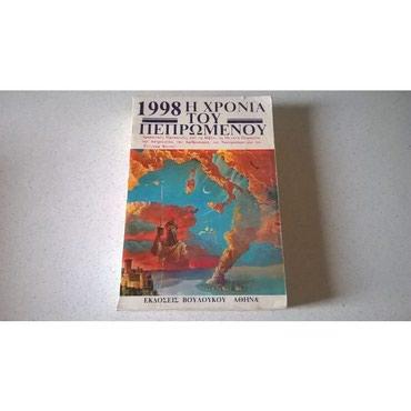 1998 Η χρονιά του πεπρωμένου - Ρέυμοντ σε Athens