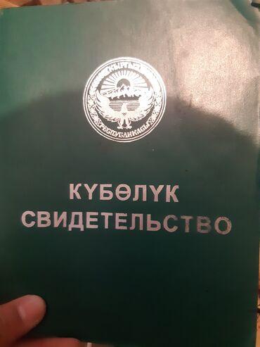 Продажа участков 50 соток Для сельского хозяйства, Тех паспорт