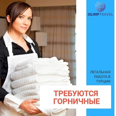 Работай официально в лучших 5* отелях в Бишкек