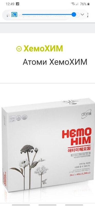 HemoHim является БЕСТСЕЛЛЕРОМ Аtomy и занимает особое место в линейке