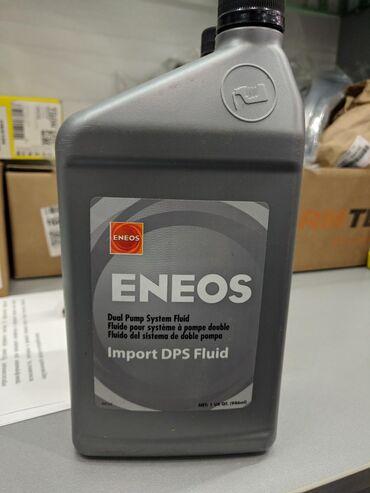 ENEOS Import DPS Fluid рекомендуется для использования в автомобилях