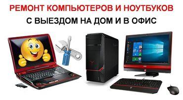 аккумуляторы для ибп everexceed в Кыргызстан: Ремонт | Ноутбуки, компьютеры | С выездом на дом