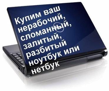 Dell - Кыргызстан: Вам нужна разборка ноутбуков? Ищете, кому бы продать ваш нерабочий