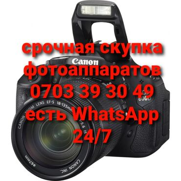 Срочная скупка фотоаппаратов Цифровых зеркальных профессиональных  Can