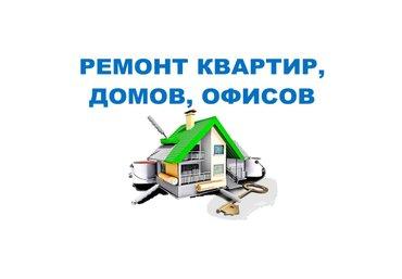 ремонт квартир, домов, офисов. работу выполним качественно за в Бишкек