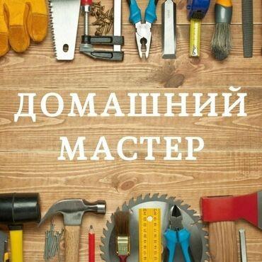 мастер по сборке мебели в Кыргызстан: Мастер на час.Услуги мастера.Делаю абсолютно все по дому:*повесить