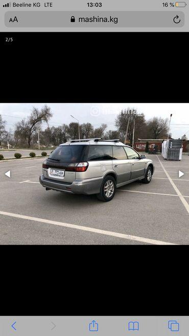 Subaru Legacy 2.5 л. 2000 | 239000 км