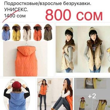 БЕЗРУКАВКИ женские/мужские/подростковые. РАСПРОДАЖА последних!! в Бишкек