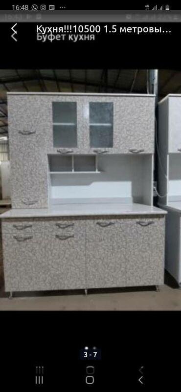 мойка-со-шкафом в Кыргызстан: Кухонный буфет новый размер 1.50х1.90 глубина 60см. С мойкой 9500 без