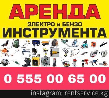 кофеварки bosch в Кыргызстан: Сдам в аренду Шуруповерты, Воздушные пистолеты, пневмопистолеты, Пилы, пчелки