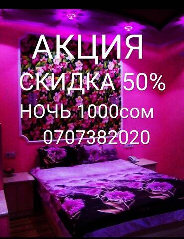 квартира на одну ночь в Кыргызстан: Гостиница Фото настоящиеЛюкс с евроремонтом. Чисто и очень тепло