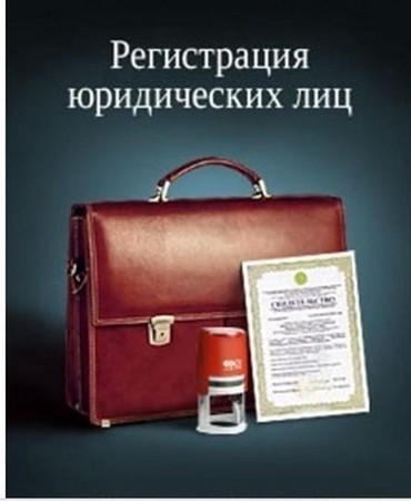 серьги фирмы в Кыргызстан: Регистрация фирм всех форм. ИП, ОсОО, ОСДО, ОО, ОФ, АО, Филиалы