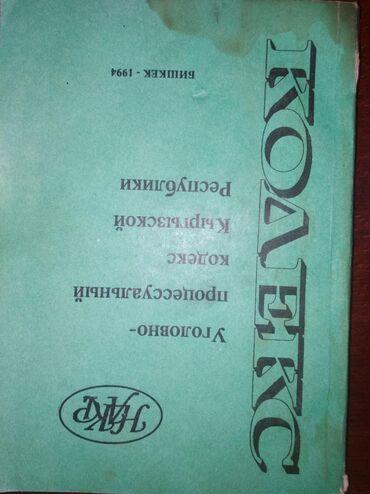 Уголовно-Процессуальный кодекс КР. По состоянию на 1 декабря 1994