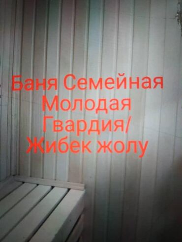 семена газонной травы в Кыргызстан: Баня | Комнаты отдыха