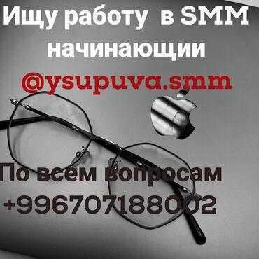 Работа - Ленинское: Ищу работу.Начинающии SMM специалист