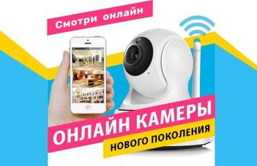 telefon motorola l6 в Кыргызстан: Смотри ОНЛАЙН ! ! ! WI-FI камеры нового поколения. Камера имеет