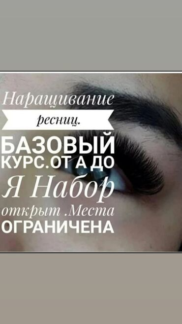 парики в бишкеке in Кыргызстан   ДРУГИЕ АКСЕССУАРЫ: Ресницы   Ламинация, Наращивание ресниц   Голливуд, Классика, 2D
