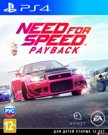 NEED FOR SPEED PAYBACK для PlayStation 4(PS4) в Бишкек