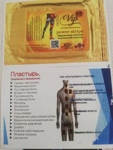 Медтовары - Базар-Коргон: Медицинское оборудование