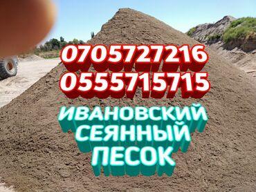 авто из кореи в кыргызстан в Ак-Джол: Песок песок песок песокПесок песок Песок песокКум кум кум кум кум