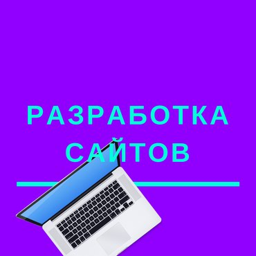 Сайты для бизнеса и не только в Бишкек