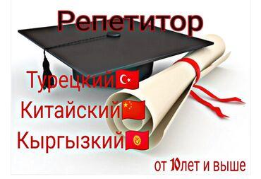 Языковые курсы - Язык: Китайский - Бишкек: Языковые курсы | Английский, Испанский, Китайский | Для взрослых, Для детей