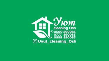 34 объявлений: Уборка помещений   Офисы, Квартиры, Дома   Генеральная уборка, Ежедневная уборка, Уборка после ремонта