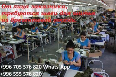 Услуги швейного цеха - Кыргызстан: Нужен швейных цех для изготовления брезентовых изделий