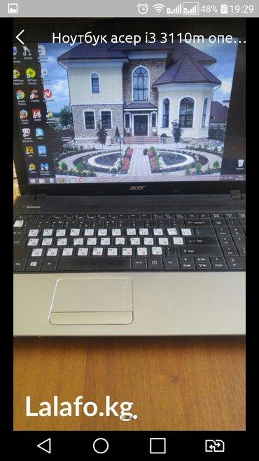 Ноутбук асер i3 3110m оператив 8г ж/д 750. срочнo.. в Бишкек