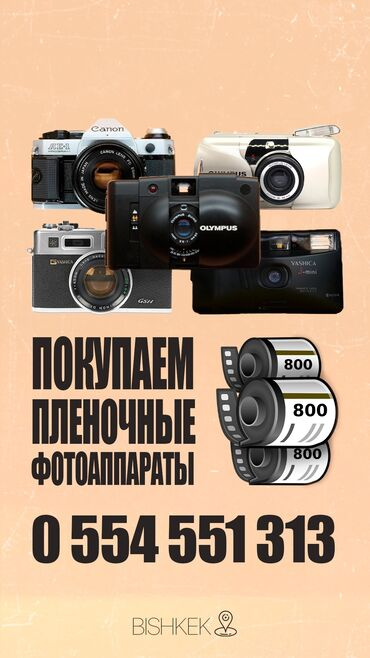 КУПЛЮ СТАРЫЕ фотоаппараты пленочныеnikon, konica, contax, mamiya