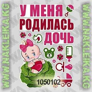 Наклейки на выписку из роддома №02 в Бишкек