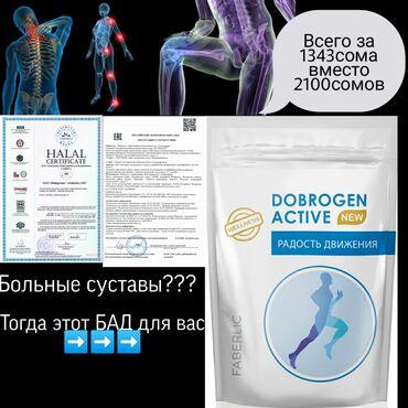 Концентрат коллагенового напитка Dobrogen Active new– натуральный