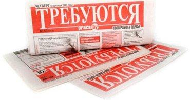 требуется. кадровик у вас работа. будет. административно- кадрового. х в Бишкек