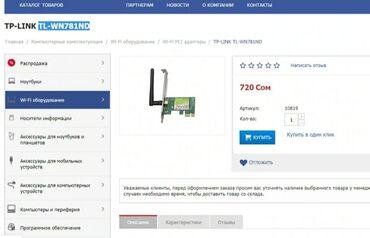 Компьютеры, ноутбуки и планшеты в Каракол: PCI-E Wi-Wi адаптер TP-LINK TL-WN781ND