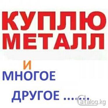 Металл метал Самовывоз черный металл дорого темир металла метала
