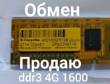 Продаю или обмен такой же 1333 mhz нужна пишите сразу!!!