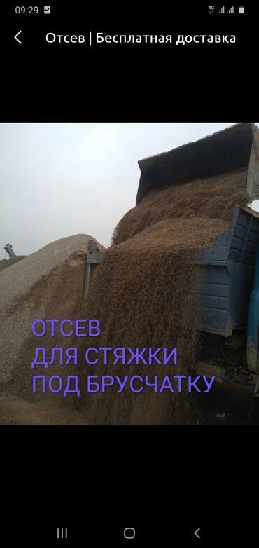 Отсев,песок,щебень   Отсев отсев отсев чистый мытый для стяжки маналит