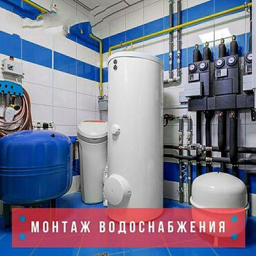Строительство и ремонт - Кыргызстан: Сантехник | Чистка канализации, Чистка водопровода, Замена труб | Больше 6 лет опыта