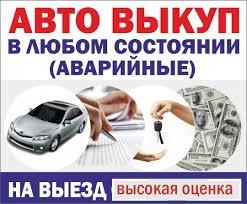 Срочный выкуп автомобилей в любом в Бишкек