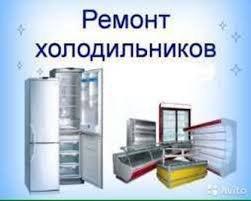 Ремонт Холодильников Выезд ремонт у в Кара-Балта