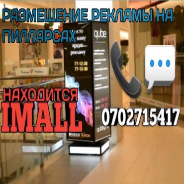 Ищем Рекламодателей! в Бишкек