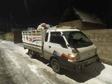 такси транспортные услуги перевозки в Кыргызстан: Портер такси. Такси портер. Вывоз мусора.Портер такси. Вывоз мусора. П