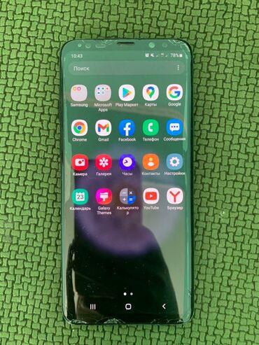 Samsung Galaxy S9 Plus   128 ГБ   Черный   Трещины, царапины, Сенсорный, Отпечаток пальца