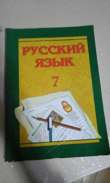 uşaq üçün rus xalq kostyumu - Azərbaycan: Rus dili kitabi