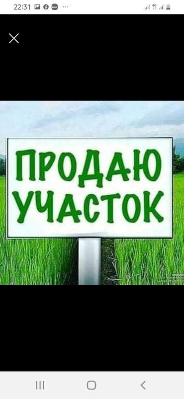 Земельные участки - Бишкек: Продам 14 соток Строительство