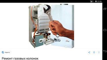Ремонт газовых и электрических колонок в Bakı