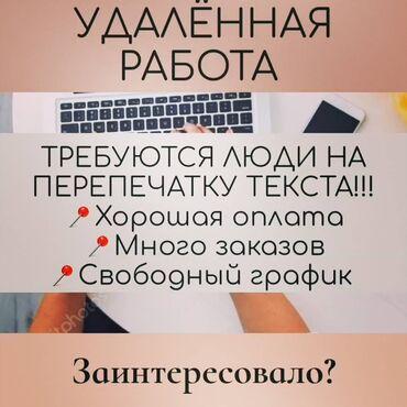 Работа - Кара-Суу: IT, компьютеры, связь